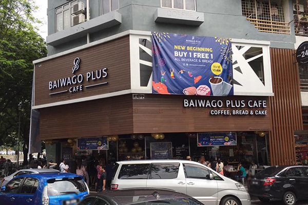 Baiwago Plus Cafe
